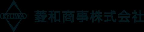 菱和商事株式会社